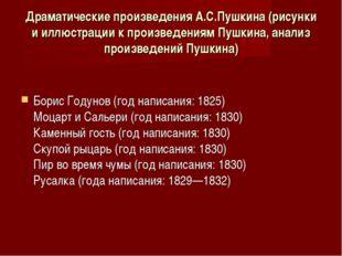 Драматические произведения А.С.Пушкина (рисунки и иллюстрации к произведениям