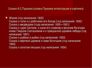 Сказки А.С.Пушкина (сказки Пушкина иллюстрации и картинки) Жених (год написан