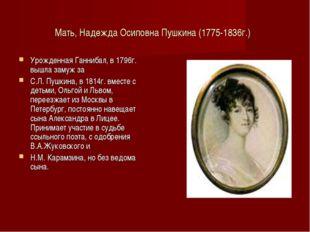 Мать, Надежда Осиповна Пушкина (1775-1836г.) Урожденная Ганнибал, в 1796г. вы