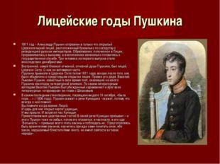 Лицейские годы Пушкина 1811 год – Александр Пушкин отправлен в только что отк