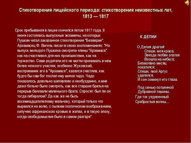 Стихотворения лицейского периода: стихотворения неизвестных лет, 1813— 1817...