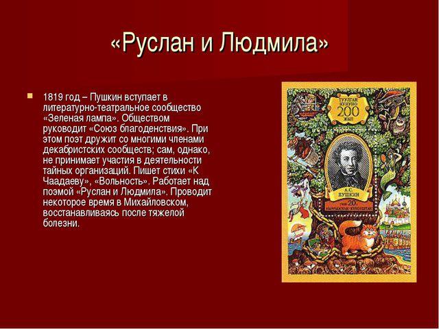 «Руслан и Людмила» 1819 год – Пушкин вступает в литературно-театральное сообщ...