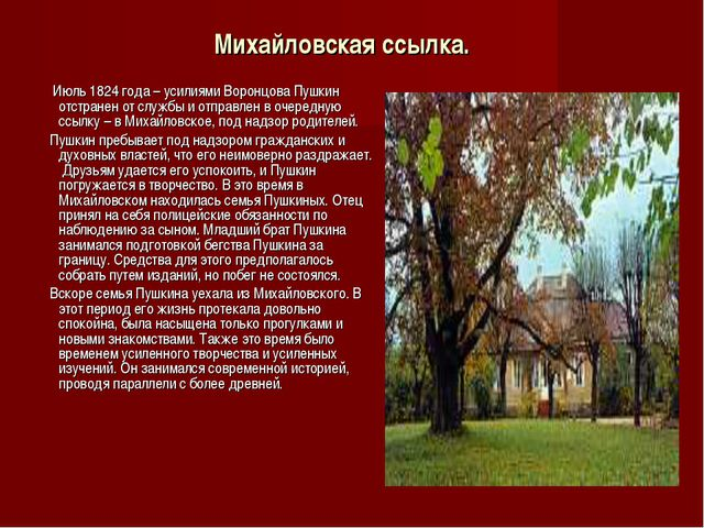 Михайловская ссылка. Июль 1824 года – усилиями Воронцова Пушкин отстранен от...