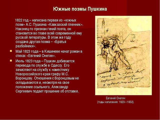 Южные поэмы Пушкина 1822 год – написана первая из «южных поэм» А.С. Пушкина «...