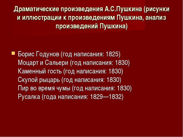 Драматические произведения А.С.Пушкина (рисунки и иллюстрации к произведениям...