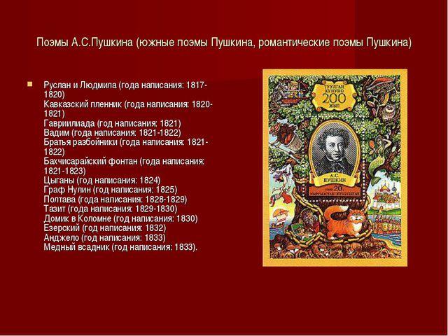Поэмы А.С.Пушкина (южные поэмы Пушкина, романтические поэмы Пушкина) Руслан и...