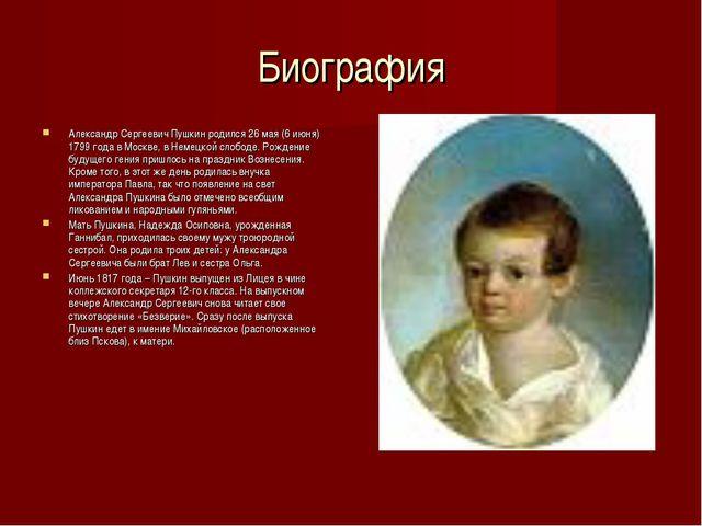 Биография Александр Сергеевич Пушкин родился 26 мая (6 июня) 1799 года в Моск...