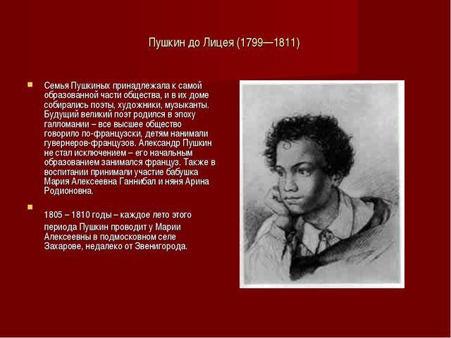 Пушкин до Лицея (1799—1811) Семья Пушкиных принадлежала к самой образованной...