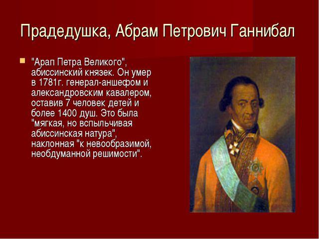 "Прадедушка, Абрам Петрович Ганнибал ""Арап Петра Великого"", абиссинский князек..."
