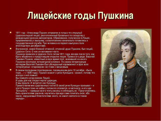 Лицейские годы Пушкина 1811 год – Александр Пушкин отправлен в только что отк...