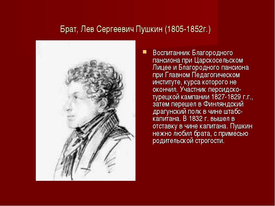 Брат, Лев Сергеевич Пушкин (1805-1852г.) Воспитанник Благородного пансиона пр...