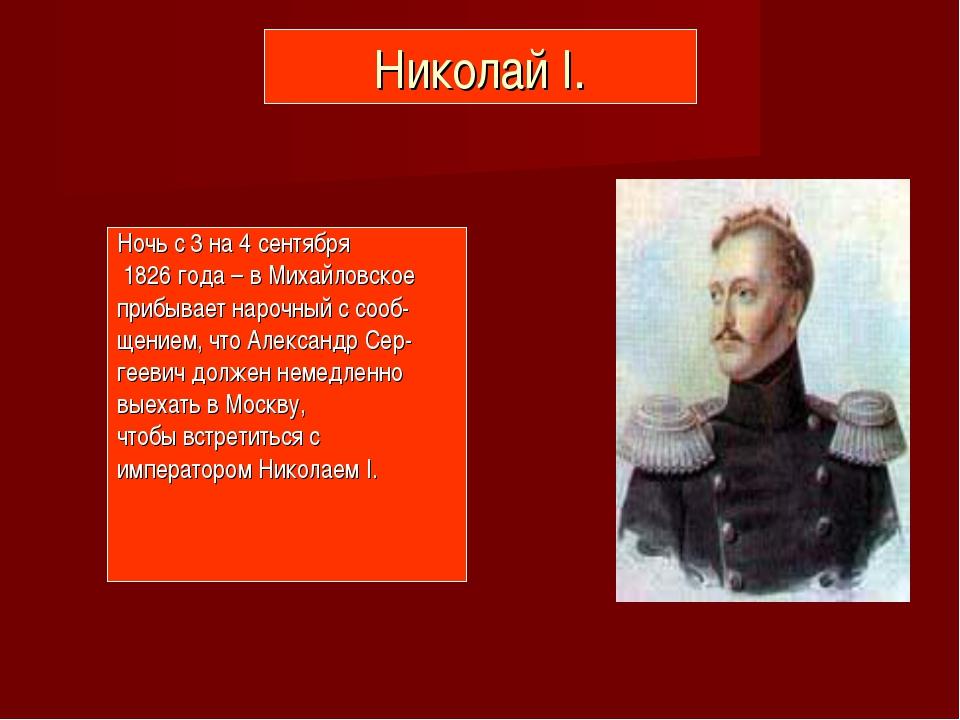 Николай I. Ночь с 3 на 4 сентября 1826 года – в Михайловское прибывает нарочн...