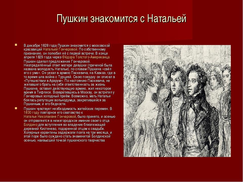 Пушкин знакомится с Натальей В декабре 1828 года Пушкин знакомится с московск...