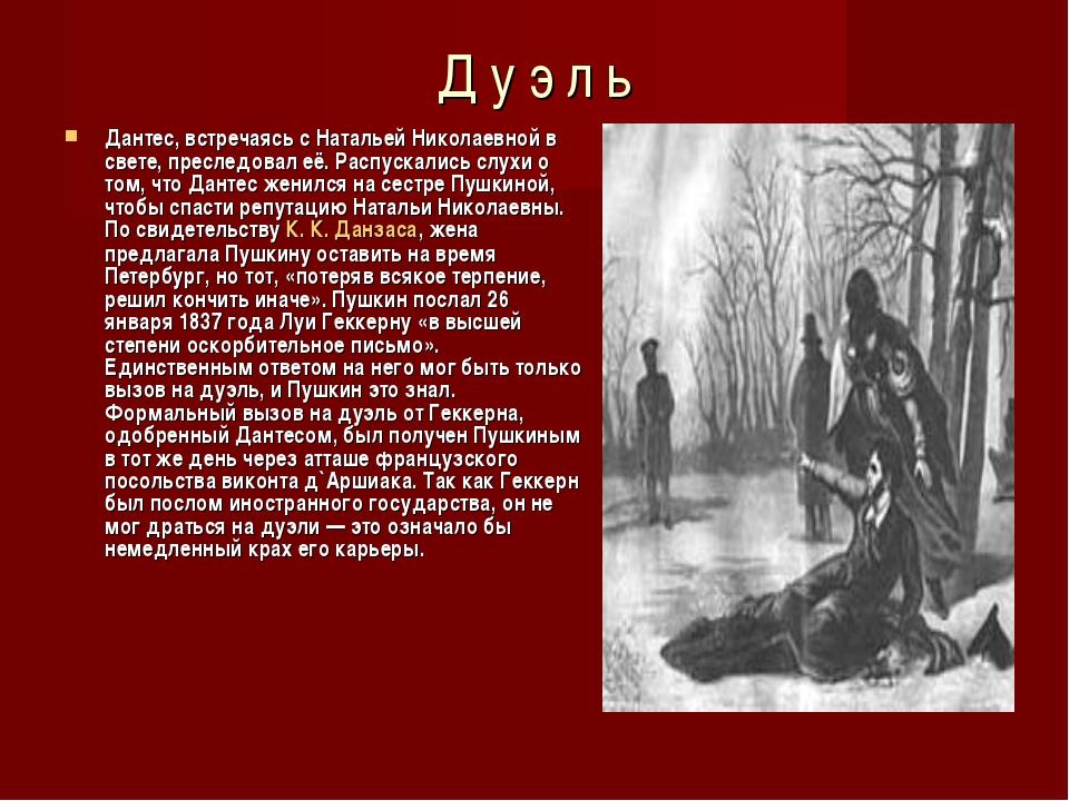 Д у э л ь Дантес, встречаясь с Натальей Николаевной в свете, преследовал её....