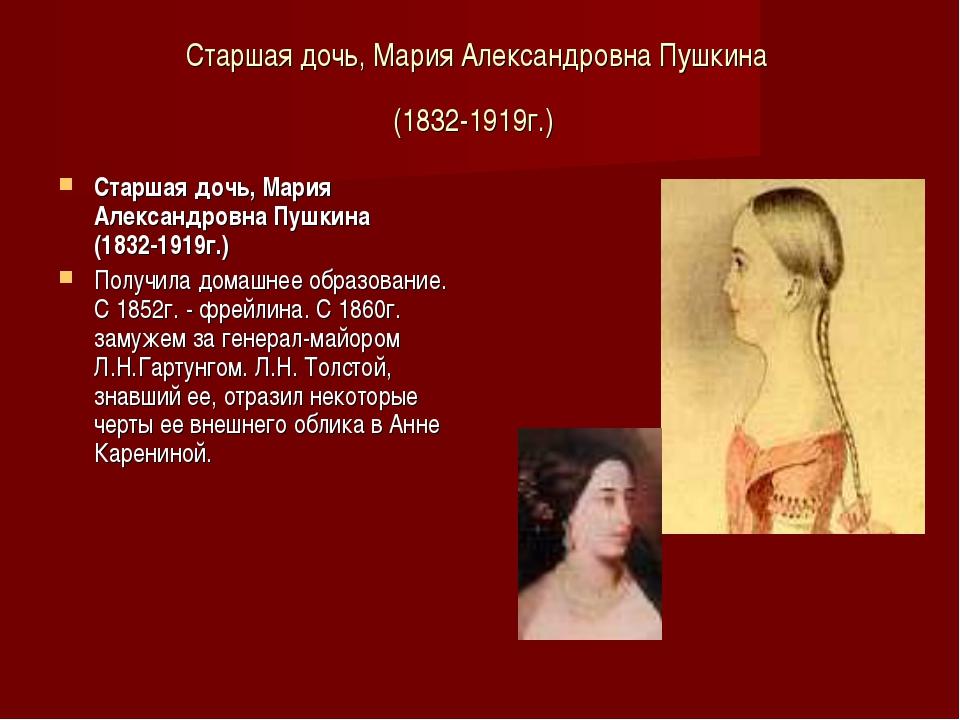 Старшая дочь, Мария Александровна Пушкина (1832-1919г.) Старшая дочь, Мария А...