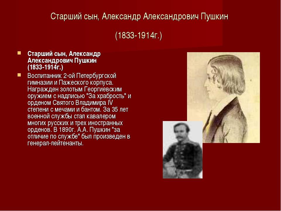 Старший сын, Александр Александрович Пушкин (1833-1914г.) Старший сын, Алекса...