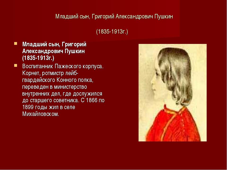 Младший сын, Григорий Александрович Пушкин (1835-1913г.) Младший сын, Григор...