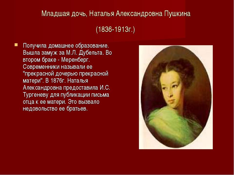 Младшая дочь, Наталья Александровна Пушкина (1836-1913г.) Получила домашнее о...