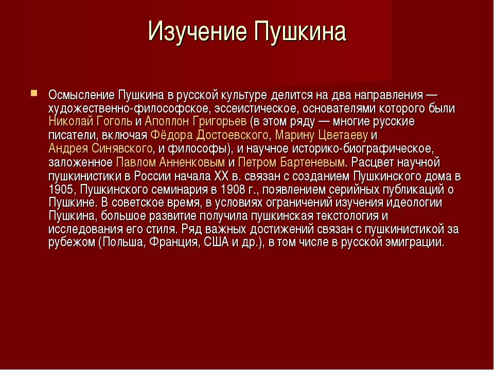 Изучение Пушкина Осмысление Пушкина в русской культуре делится на два направл...