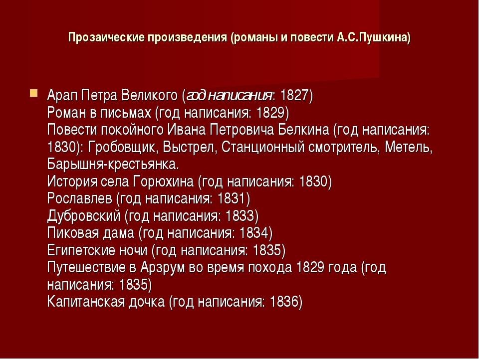 Прозаические произведения (романы и повести А.С.Пушкина) Арап Петра Великого...