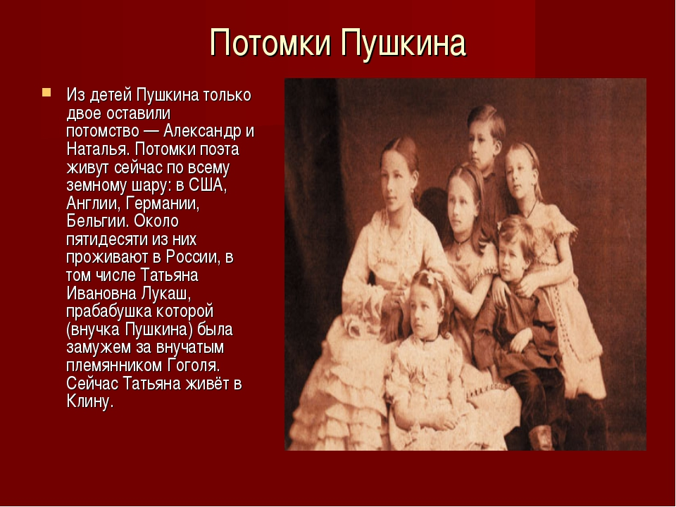 Потомки Пушкина Из детей Пушкина только двое оставили потомство— Александр и...