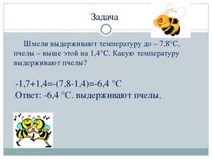 Задача Шмели выдерживают температуру до – 7,8°С, пчелы – выше этой на 1,4°С.