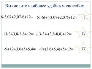 Вычислите наиболее удобным способом 6-3,07+2,07-6+12= (6-6)+(-3,07+2,07)+12=