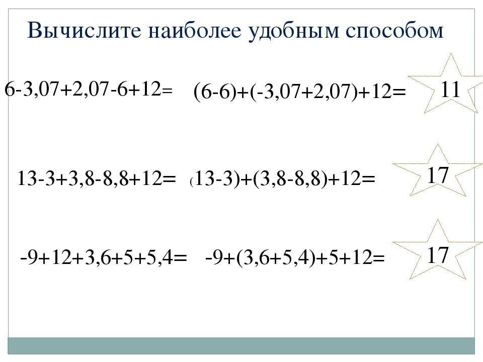 Вычислите наиболее удобным способом 6-3,07+2,07-6+12= (6-6)+(-3,07+2,07)+12=...
