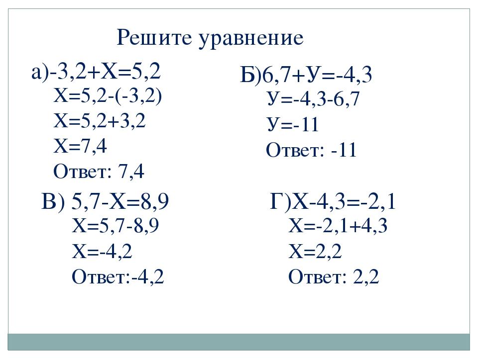 Решите уравнение а)-3,2+Х=5,2 Х=5,2-(-3,2) Х=5,2+3,2 Х=7,4 Ответ: 7,4 Б)6,7+У...