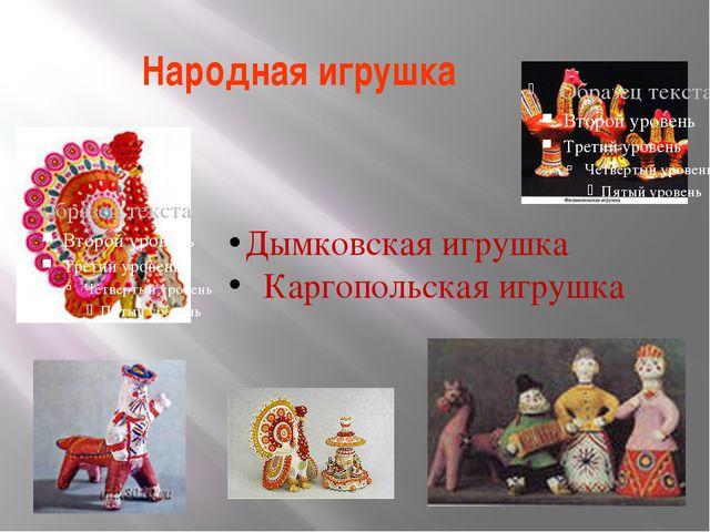 Народная игрушка Дымковская игрушка Каргопольская игрушка