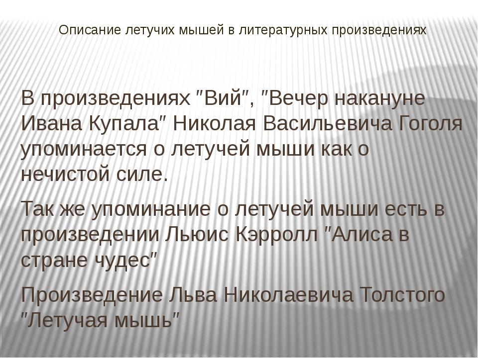 Описание летучих мышей в литературных произведениях В произведениях ″Вий″, ″В...