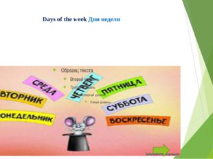 Days of the week Дни недели