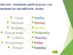 Соотнесите названия дней недели с их названиями на английском языке. Sunday M