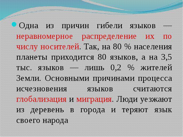 Одна из причин гибели языков — неравномерное распределение их по числу носите...