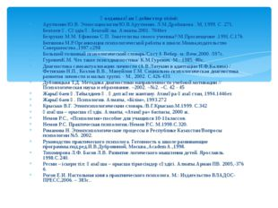 Қолданылған әдебиеттер тізімі: Арутюнян Ю.В. Этносоциология/Ю.В.Арутюнян. Л.М