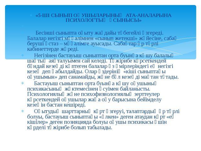 «5-ШІ СЫНЫП ОҚУШЫЛАРЫНЫҢ АТА-АНАЛАРЫНА ПСИХОЛОГТЫҢ ҰСЫНЫСЫ»  Бесінші с...