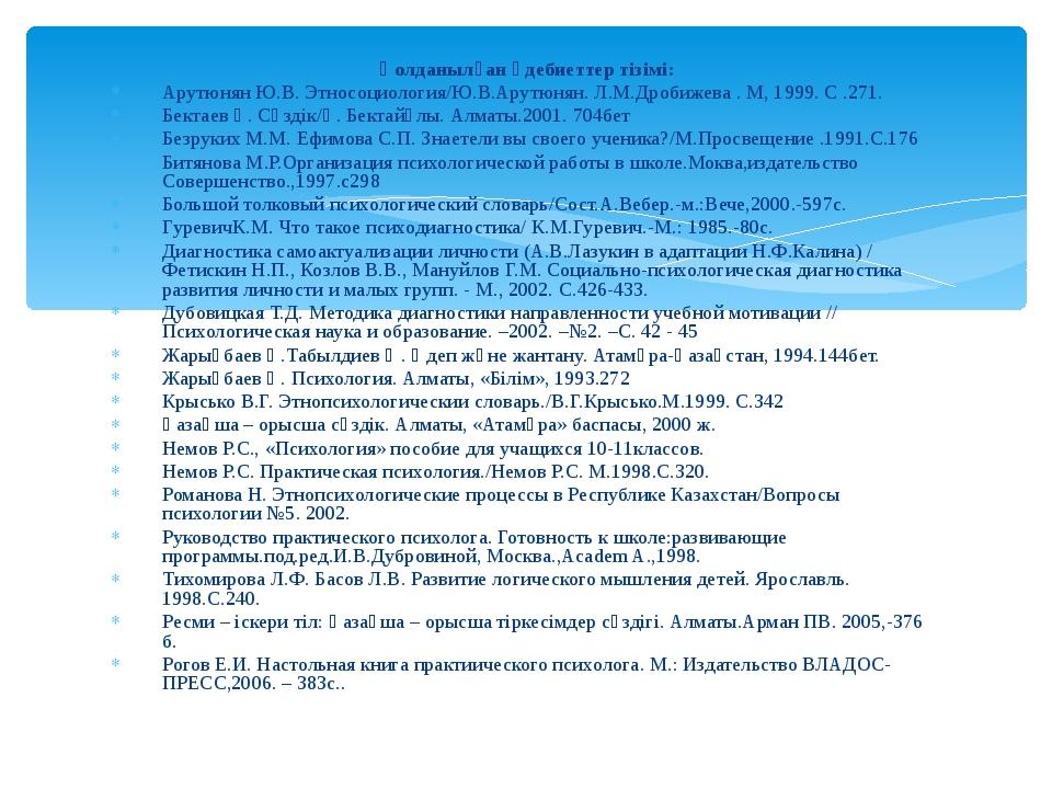 Қолданылған әдебиеттер тізімі: Арутюнян Ю.В. Этносоциология/Ю.В.Арутюнян. Л.М...