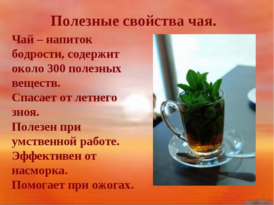Свойства черного чая противопоказания