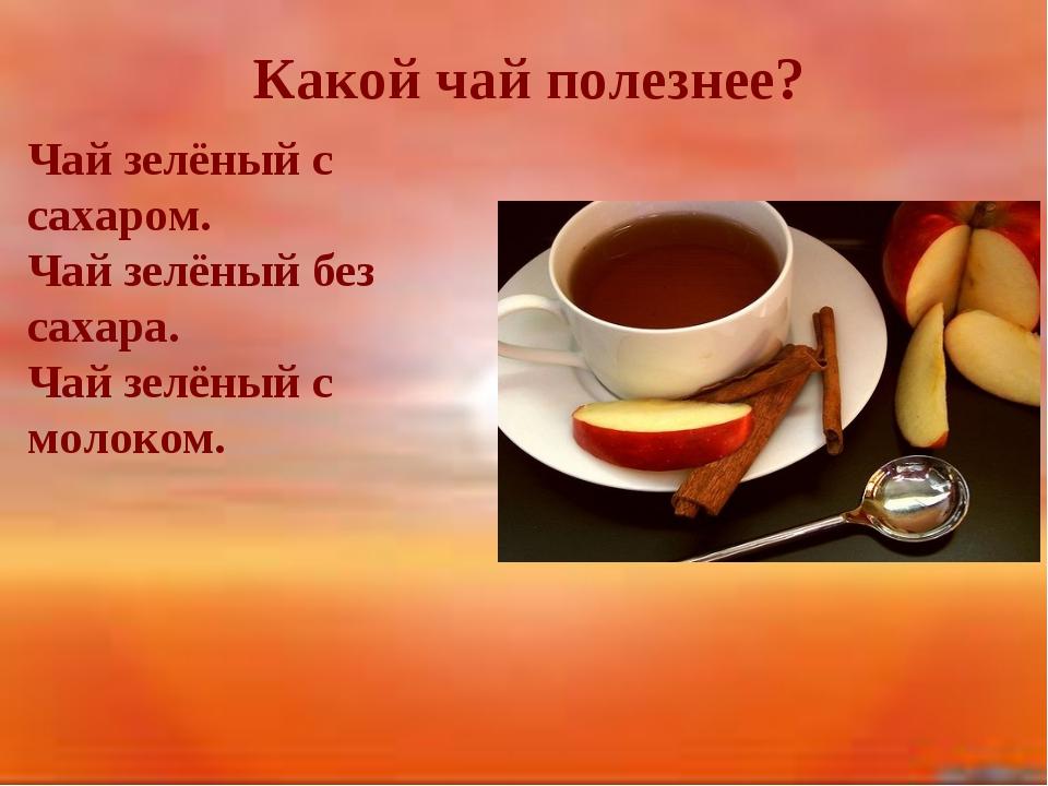 Пить зеленый чай с сахаром