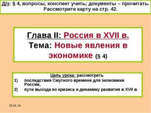 * Глава II: Россия в XVII в. Тема: Новые явления в экономике (§ 4) Цель урока
