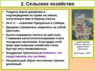 2. Сельское хозяйство Раздача земли дворянам и подтверждение их права на земл