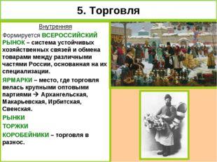 5. Торговля Внутренняя Формируется ВСЕРОССИЙСКИЙ РЫНОК – система устойчивых х