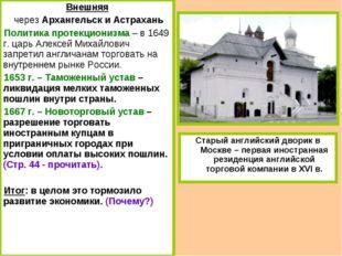 Внешняя через Архангельск и Астрахань Политика протекционизма – в 1649 г. цар