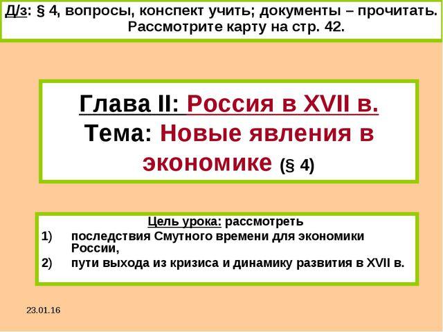 * Глава II: Россия в XVII в. Тема: Новые явления в экономике (§ 4) Цель урока...