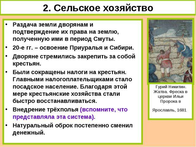 2. Сельское хозяйство Раздача земли дворянам и подтверждение их права на земл...