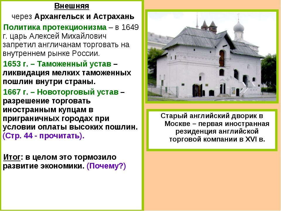 Внешняя через Архангельск и Астрахань Политика протекционизма – в 1649 г. цар...