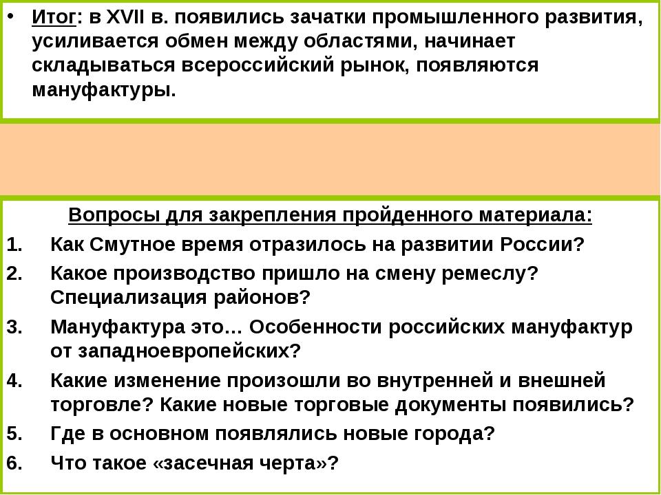 Итог: в XVII в. появились зачатки промышленного развития, усиливается обмен м...