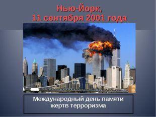 Нью-Йорк, 11 сентября 2001 года Международный день памяти жертв терроризма