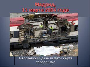 Мадрид, 11 марта 2004 года Европейский день памяти жертв терроризма