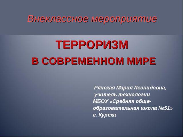 Внеклассное мероприятие ТЕРРОРИЗМ В СОВРЕМЕННОМ МИРЕ Рянская Мария Леонидовн...